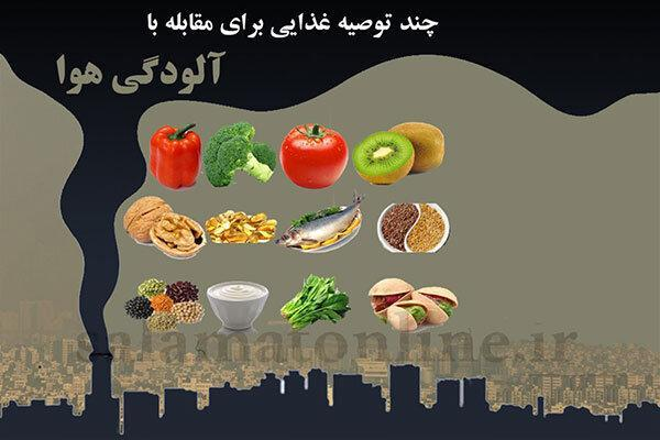 در شرایط آلودگی هوا چه غذایی بخوریم؟